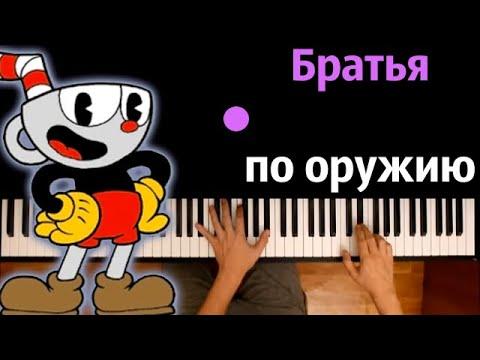 Капхед - Brothers In Arms (DAGames) ● караоке | PIANO_KARAOKE ● ᴴᴰ + НОТЫ & MIDI