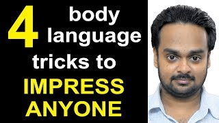 4 Body Language Tricks to Impress Anyone - Improve Communication Skills - Personality Development