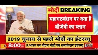 PM Shri Narendra Modi's Exclusive Interview To Republic Bharat | #ModiSpeaksToBharat