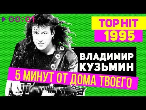 Владимир Кузьмин - 5 минут от дома твоего - TOP HIT 1995