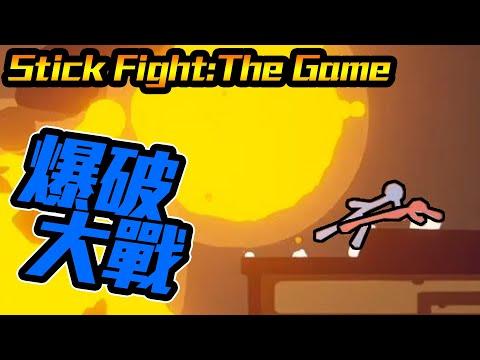 【Stick Fight:The Game】火柴人聯盟 爆破大戰