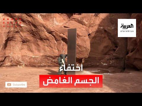 العرب اليوم - شاهد: تفاصيل جديدة حول الجسم الغامض في صحراء يوتا