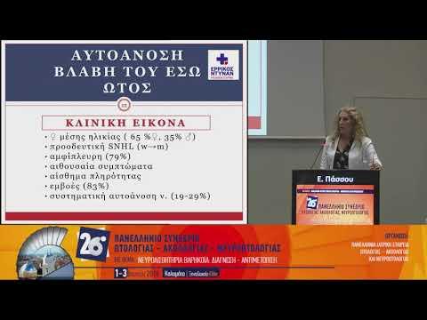 Ε. Πάσσου - Αυτοάνοση νευροαισθητήρια βαρηκοΐα
