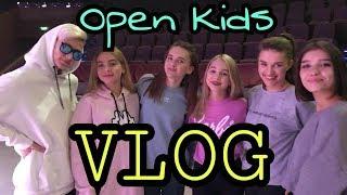VLOG. Open Kids ft  RADIOKIDSFM Show. Концерт в Москве Вегас Сити Холл