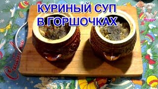 Куриный суп в горшочках! Первые блюда! ВКУСНЯШКА