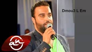 مجيد الرمح - دموع الأم - راح العمر / Majeed El Romeh - Dmou3 L Em
