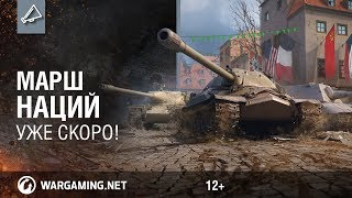 "Соревнования ""Марш наций"" World Of Tanks. Уже скоро!"