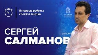 1000 секунд: Сергей Салманов — о начинающих предпринимателях и современном бизнесе