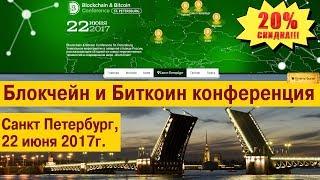 Биткоин и блокчейн конференция, С.Петербург, 22 июня 2017 + бонус для всех подписчиков