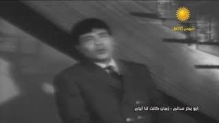 أبو بكر سالم - زمان كانت لنا أيام تحميل MP3