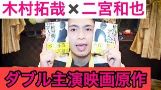 mqdefault - キムタクとニノで映画化!『検察側の罪人』雫井 脩介 著【タヒぬちゃんの毎日BOOKレビュー】
