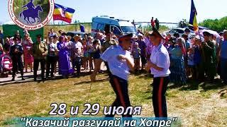 """""""Казачий разгуляй на Хопре-2018"""""""