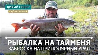 Туры на приполярный урал с рыбалкой