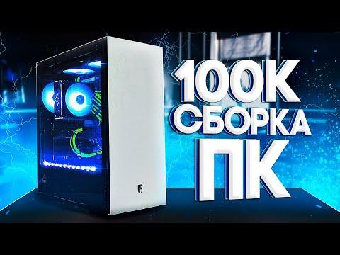 СБОРКА ПК АMД РЙЗЕН 3700Кс + РТКс 2080 СУПЕР / Сборка пк за 100000 рублей
