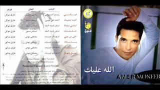 تحميل اغاني Amer Mounib _ Ayamy M3aak MP3