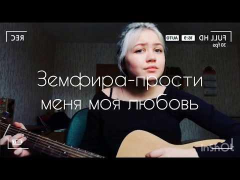 Земфира-прости меня моя любовь (cover by Першина Дарья)