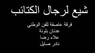 تحميل و مشاهدة شيع لرجال الكتائب عدنان بلاونة علاء رضا نادر صايل MP3
