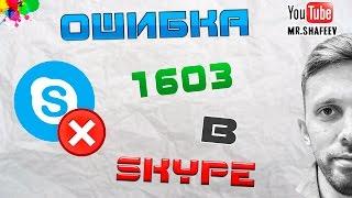 Как исправить ошибку 1603 в Skype?