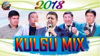KULGU MIX 2018 (Shukurillo Isroilov, Dizayn jamoasi, Handalak) 1-qism