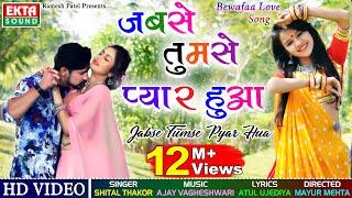 Jabse Tumse Pyar Hua - Shital Thakor || HD VIDEO || 2018 New Hindi Audio || Bewafaa Love Song
