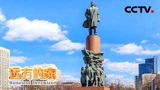 《远方的家》一带一路(381)俄罗斯 走进列宁故乡 20180620 | CCTV中文国际
