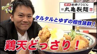 タル鶏天ぶっかけがやってきた!揚げ物はアスパラと里芋!丸亀製麺