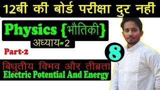 12TH #PHYSICS | LESSON-2 {PART-2} | बिधुतीय बिभव और तीब्रता {Electric Potential And Intensity