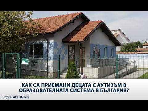 Как са приемани децата с аутизъм в образователната система в България?