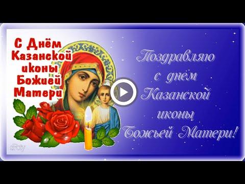 В чем помогает Казанская икона Божьей Матери. Пусть икона Казанская оберегает вас и ваших близких!