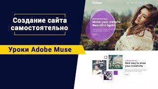 Что такое Adobe Muse? Создание сайта  самостоятельно.