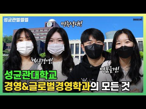경영학과 & 글로벌경영학과 영상
