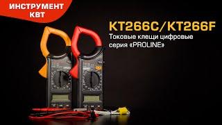 Digital clamp meter KT266С и КТ266F