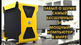 ШОК! Мощный и бесшумный игровой ПК с пассивным охлаждением на НОВЫХ ФИЗИЧЕСКИХ ПРИНЦИПАХ! Silent PC!