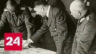 Курская дуга: историческая правда - Россия 24