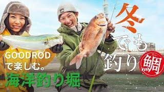 陸から鯛!?寒さ吹き飛ぶ大物釣り!〜グッドロッドで海上釣り堀編~