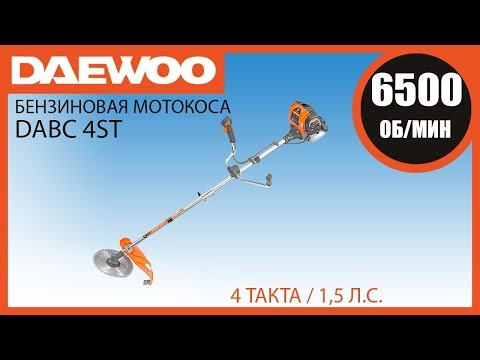 Бензиновая мотокоса Daewoo DABC 4ST (видеообзор) | Gasoline Brush Cutter DABC 4ST Review