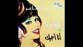تحميل و مشاهدة Aida El Shaer - Ana Ahbik عايدة الشاعر - أنا أحبك MP3