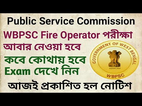 WBPSC Fire Operator Re Examination Schedule (Official)। আবার নেওয়া হবে PSC Fire Operator Exam ।।