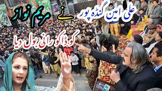 Ali Amin Gandapur  Called Maryam Nawaz is Daku Rani