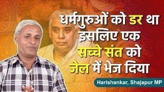 Nahar singh Ujjain MP