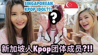 We met a Singaporean Kpop girl group member?! (Singaporean in Korea vlog)