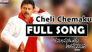 Cheli Chemaku Full Song    Aadavari Matalaku Ardhalu