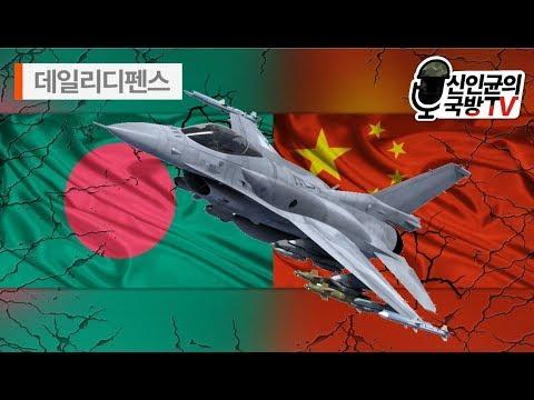 일대일로國 방글라데시, 美에 F-16 & 아파치 판매 요청!