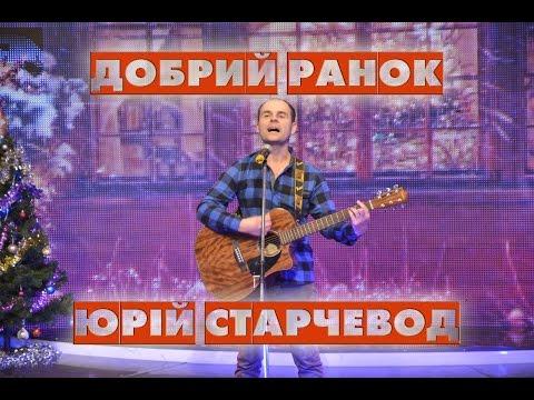 Юрій Старчевод - Добрий ранок