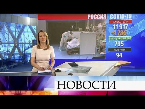 Выпуск новостей в 14:00 от 10.04.2020 видео