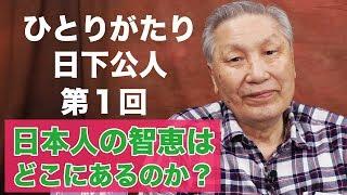 「ひとりがたり日下公人」#1 日本人の智恵はどこにあるのか/天皇家を守る方法/直観力を育む ほか