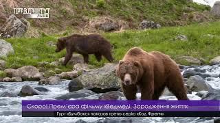 Скоро! Прем'єра фільму «Ведмеді. Зародження життя»