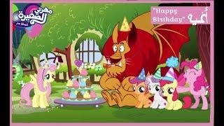 [ARABIC]مهرتي الصغيرة  الصداقة رائعة أغنية عيد سعيد