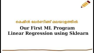 Machine Learning - Malayalam - Part 8 - First ML Program