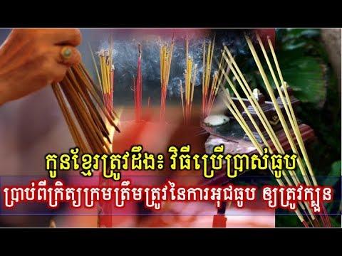 កូនខ្មែរត្រូវដឹង! ១២ចំណុចខ្លី បង្ហាញបងប្អូនឲចេះប្រើប្រាស់ធូប,Khmer Hot News, Mr. SC
